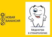 Вакансия медсестра помощник стоматолога в частную стоматологию.